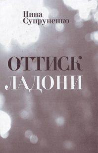 ottisk_1
